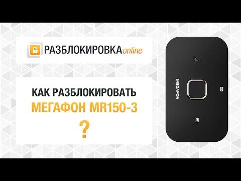 Разблокировка 4G-роутера МегаФон MR150-3