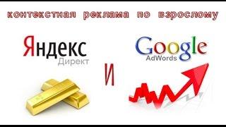 Отличия Яндекс Директа и Google Adwords