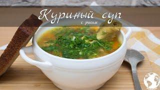 Куриный суп с рисом