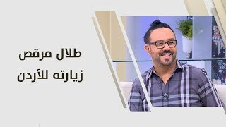 طلال مرقص - زيارته للأردن