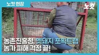 [영상] 농진청, 멧돼지 포획트랩으로 농가 피해 걱정