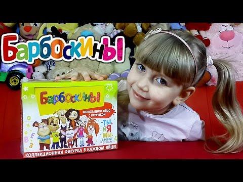 Видео, Барбоскины Шоколадные яйца с игрушкой. Собираем коллекцию Барбоскиных вместе с мамой и папой