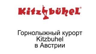 Горнолыжный курорт Kitzbuhel в Австрии(Подробности ищите на сайте http://www.yourski.ru., 2013-04-02T18:04:54.000Z)
