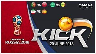 KICK | POR Vs MOR | URU Vs KSA | IRA Vs SPA | FIFA world cup 2018