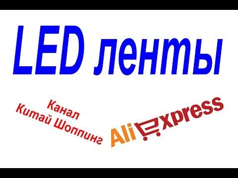 видео: № 79 посылка aliexpress led ленты
