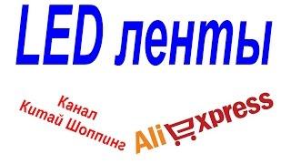 № 79 посылка Aliexpress LED ленты(ссылка на LED ленты http://ali.pub/h0msg http://ali.pub/okqub ссылка на мобильное приложение AliExpress в Google Play http://ali.pub/d6kr5 Дешевые..., 2014-07-12T10:42:55.000Z)
