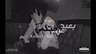Karam shrideh X Skof_q || بعيد عن فيك || b3eed 3n fyek .
