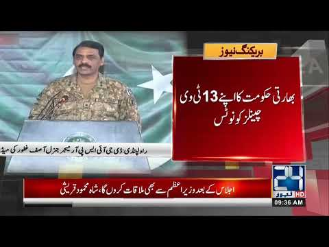 Indian Govt Banned News Channels For Airing DG ISPR Press Briefing