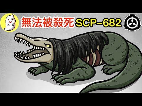 【SCP基金會】無法被殺死的SCP-682!【動畫解說】