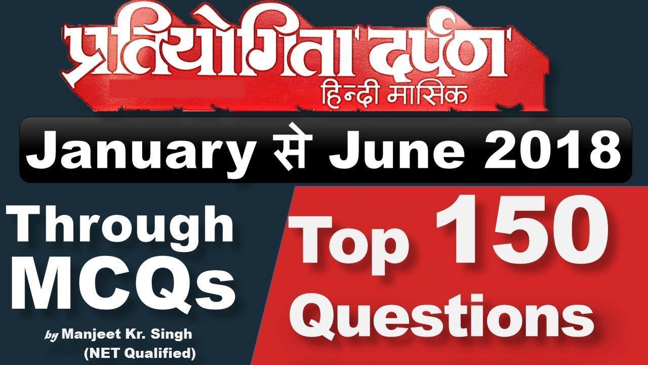 Samanya Gyan Darpan July 2014 In Hindi Pdf