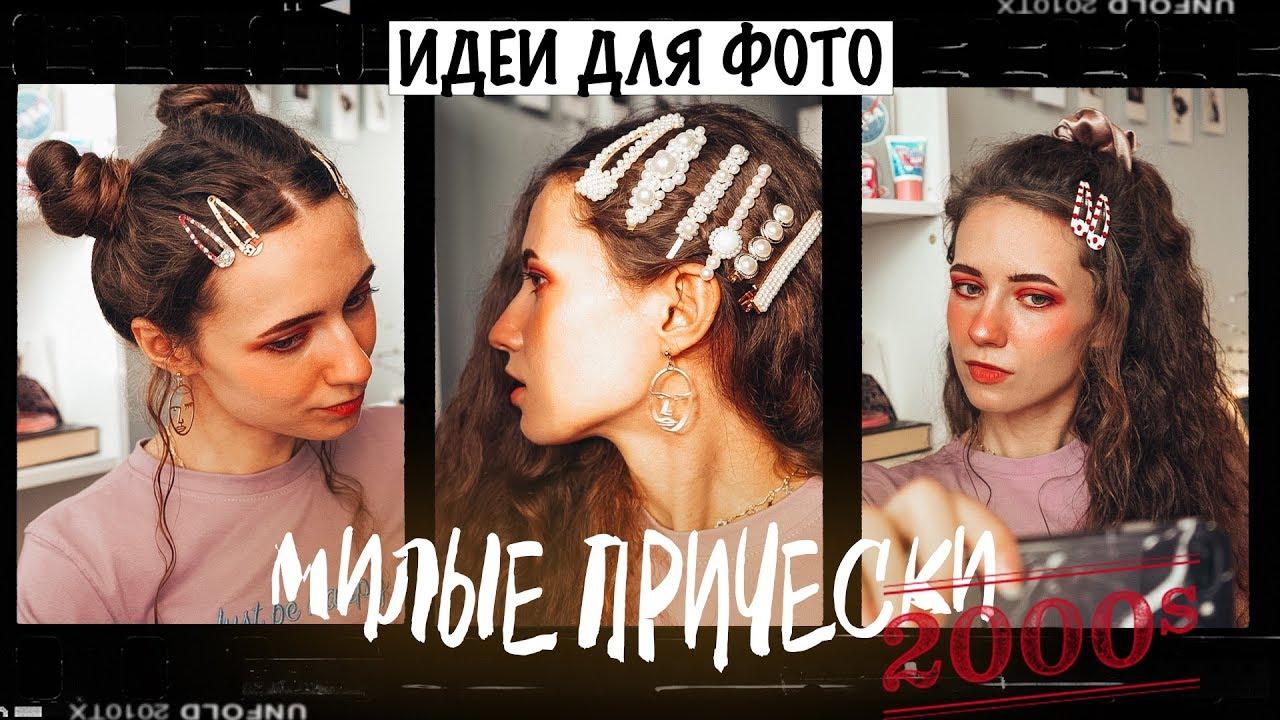 Идеи простых милых причесок для летних фото // образ в стиле нулевых // cute hairstyle 2000s