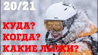 КАЛЕНДАРЬ РАЗУМНОГО ГОРНОЛЫЖНИКА Какие горные лыжи Когда ехать Шерегеш Красная Поляна Эльбрус