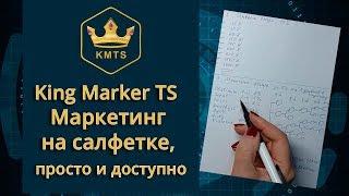 KMTS - маркетинг на салфетках