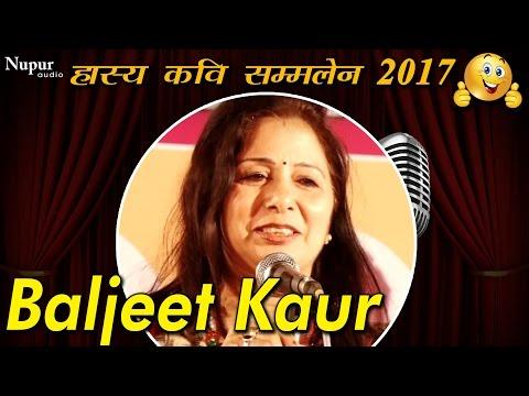 Baljeet Kaur | Best Haryanvi Comedy | Hasya Kavi Sammelan 2017 | Nupur Audio