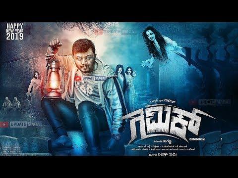 Gimmick Kannada Movie | Golden Star Ganesh Gimmick Horor Movie Update | Naganna | Ravishankar