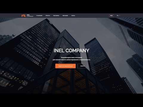INEL COMPANY - краудфандинговая платформа в области недвижимости. Токен NLC.