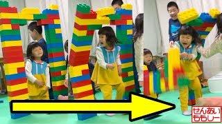 レゴの門であそぶせんももあいしー Playing With Big Lego Brick Gate