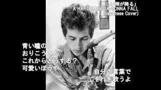 ボブ・ディラン1963年アルバム「THE FREEWHEELIN' BOB DYLAN」より...
