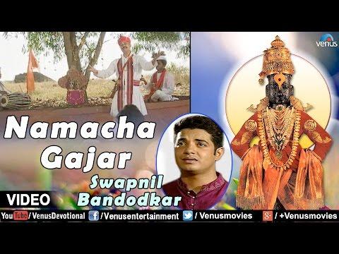 Namacha Gajar Full Video Song : Sant Gora Kumbhar | Singer - Swapnil Bandodkar |