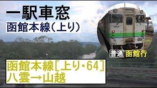 函館本線 車窓[上り・64]八雲→山越 thumbnail