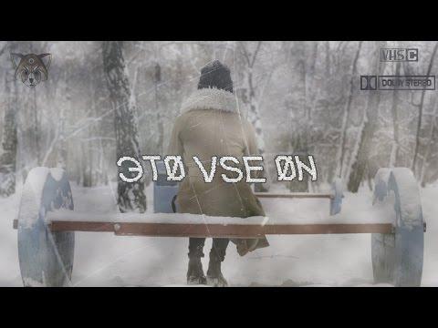 "Короткометражный фильм ""ЭTØ VSƎ ØN / ЭТО ВСЁ ОН"""