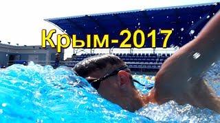 Крым - 2017 Спортивный лагерь (16 июля - 6 августа)