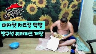 ★피자 치즈킹 먹방+방구석 워터파크★(2015.9.1방…