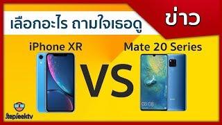 StepVS : ซื้ออะไรดี iPhone Xr vs Huawei Mate 20x/ 20 Pro / 20