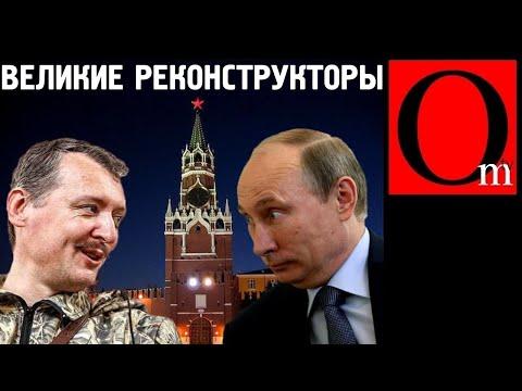 Власть реконструкторов. Что выстраивает Путин на обломках империй?