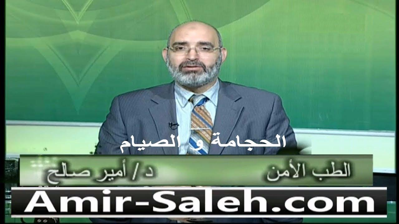 الحجامة و الصيام (الحجامة في رمضان) | الدكتور أمير صالح | الطب الآمن