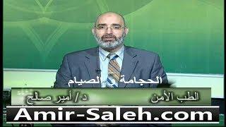 الحجامة و الصيام | الدكتور أمير صالح | الطب الآمن