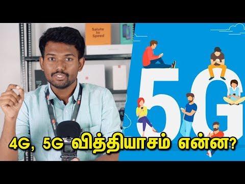 4G, 5G வித்தியாசம் என்ன? | What is 5G | 4G vs 5G | Tech Boss