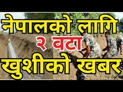 नेपालकाे लागि यस्तो खुशीकाे खबर | A very good news for Nepal
