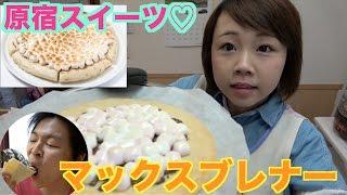 【あやなん'sキッチン】原宿のマシュマロピザ家で作ったよ♡ thumbnail