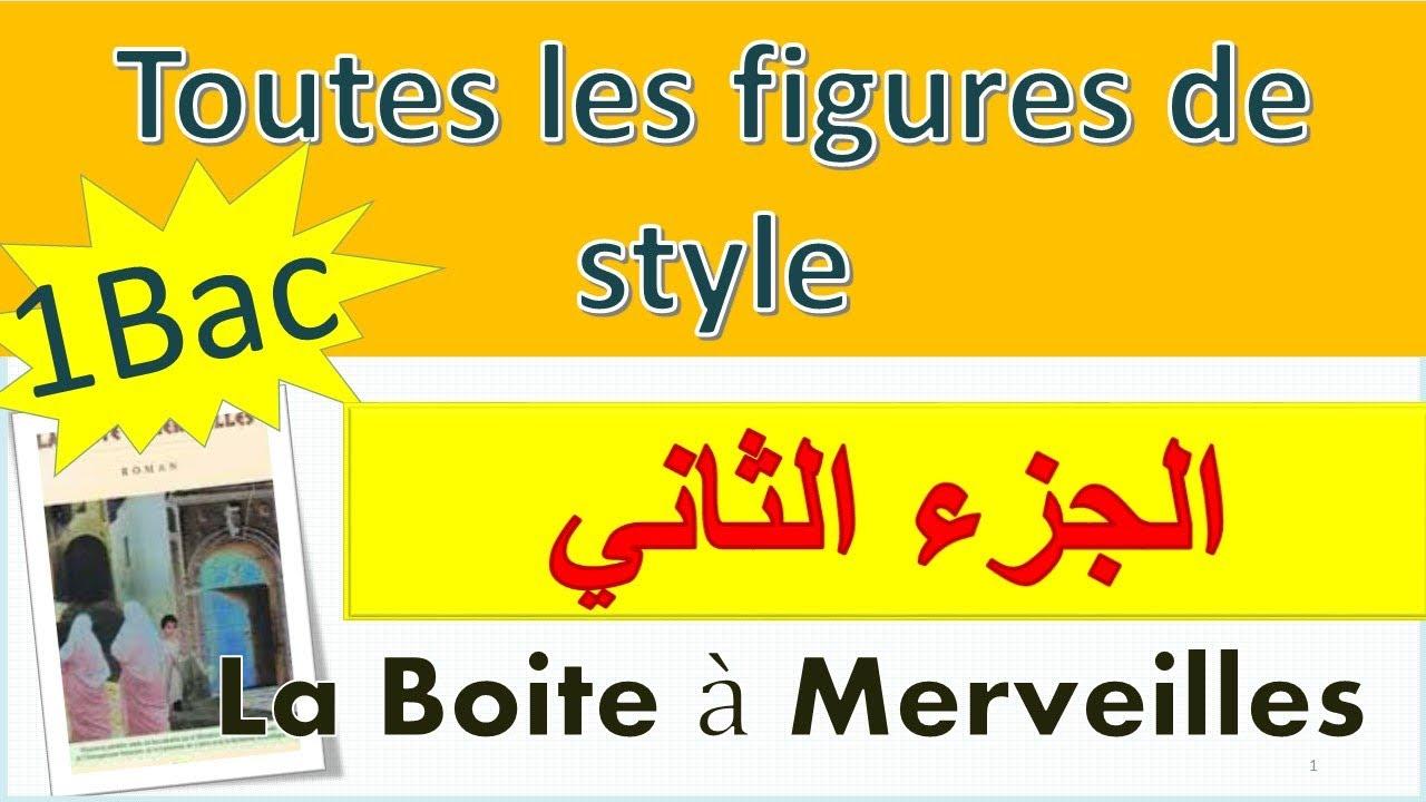 #toutes_les_figures_de_style #la_boite_à_merveilles #chapitre123 1bac #examen_régional