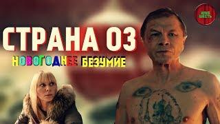 "ОБЗОР ФИЛЬМА ""СТРАНА ОЗ"", 2015 (#Кинонорм)"