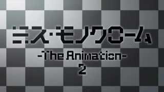 ミス・モノクローム -The Animation- 2OP「Black or White?」