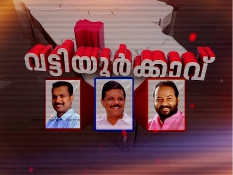 Who will win at Vattiyoorkavu | Kerala Bypoll Analysis