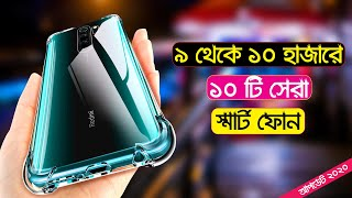 Top 10 Best Smartphone Under 10000 Taka In Bangladesh