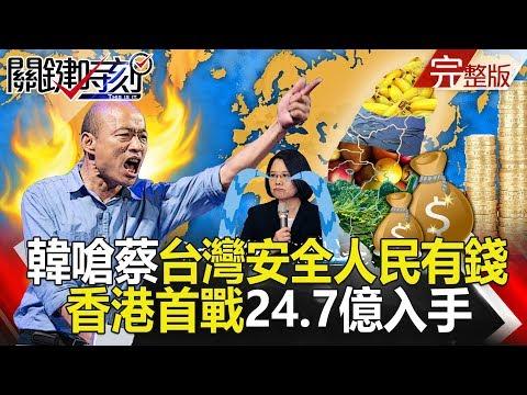 關鍵時刻 20190322節目播出版(有字幕)