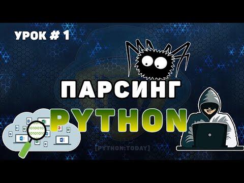 Обучение парсингу на Python #1 | Парсинг сайтов | Разбираем методы библиотеки Beautifulsoup