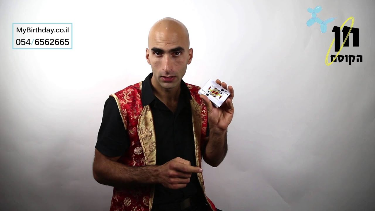 איך לעשות קסמי קלפים - חן הקוסם, קוסם ליום הולדת, מלמד קסמים.