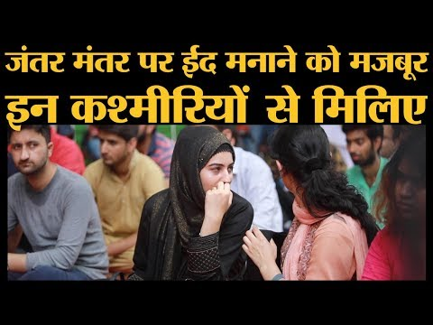 Eid Celebrations By Kashimiri Students At Jantar Mantar | 370 | Jammu & Kashmir |Delhi|The Lallantop