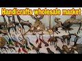 हैंडीक्राफ्ट आइटम खरीदें,किलो के भाव में,डायरेक्ट मैनुफैक्चरर्स से//wholesale market of handicrafts