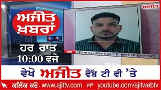 Ajit News @ 10 pm, 16 May, 2016