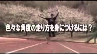 走りを速くする方法 瞬間的スピード走法