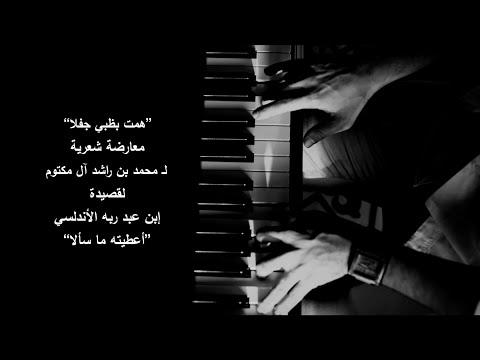 اغنية عبدالرحمن محمد وخالد برزنجي- هممت - استماع كاملة اون لاين MP3