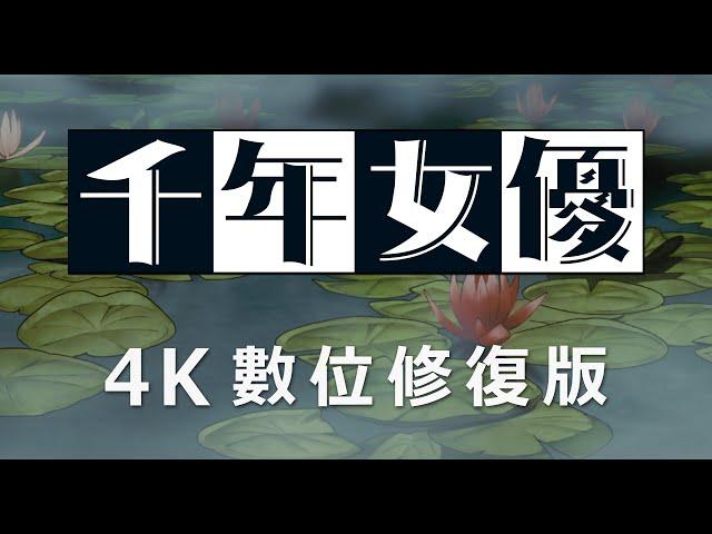 「千年女優 4K數位修復版」中文電影預告