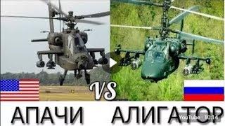 Сравнение вертолетов К-52 аллигатор и H-64 апачи  перевод Комментарии иностранцев под роликами