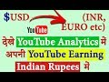 How To Convert YouTube Earning In USD to INR Rupees in Youtube Analytics